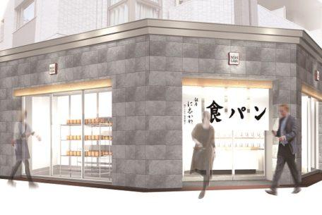 話題の高級食パン専門店『銀座に志かわ』が名古屋伏見に!4月19日オープン!