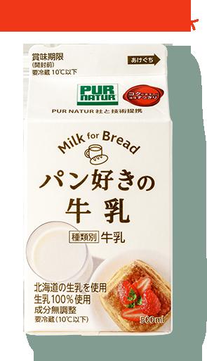 パン好き必見!東海地方最大級、選りすぐりの美味しさが集まる「パンマルシェ」。オススメを部門別に紹介 - index product img01