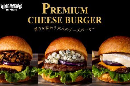 【期間限定】「ヴィレッジヴァンガードダイナー」のプレミアムチーズバーガーが贅沢すぎる。