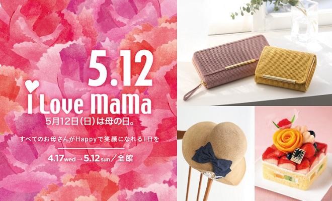 ありがとうをプレゼントに込めて、母の日ギフトは「松坂屋名古屋店」で選ぼう