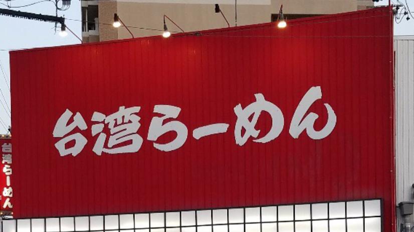 迷ったらココ!名古屋めし「台湾ラーメン」の人気おすすめ店5選 - 8573e8996cd2d1d57663c8b10ed9a8a2