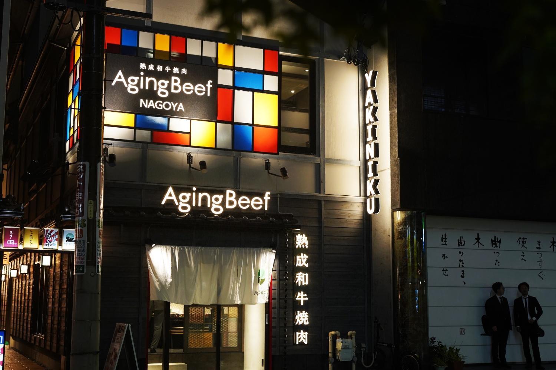 熟成和牛焼肉『エイジング・ビーフ』が名古屋初上陸!大人女子を虜にするこだわり - batch DSC07934