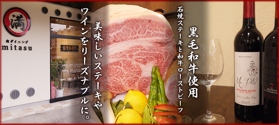 コスパ抜群!「肉ダイニング満」で黒毛和牛を使った贅沢お肉ランチ
