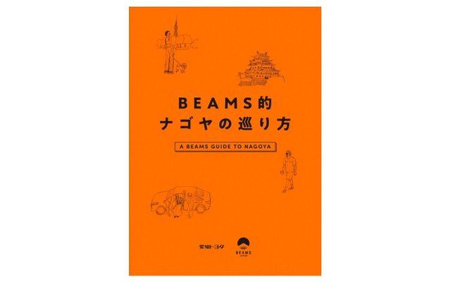 【期間限定】グランパスとのコラボも!BEAMSが「大名古屋展」限定グッズを販売 - d12471 157 664020 1