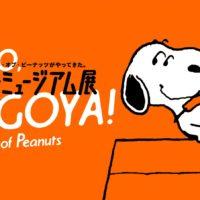 東京で大人気の「スヌーピーミュージアム展」が名古屋に上陸!市博物館で開催中!
