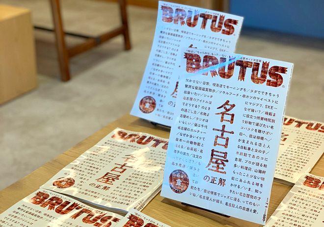 『BRUTUS』の特集『名古屋の正解』がついに発売!隠れた魅力を徹底解剖 - 13