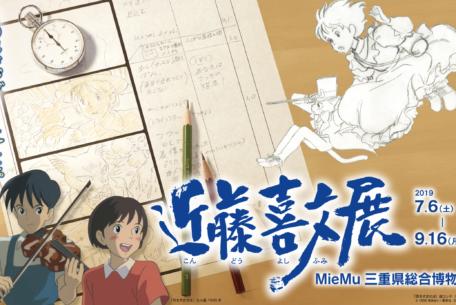『耳をすませば』の原画も!ジブリを支えたアニメーター・近藤喜文展が三重で開催