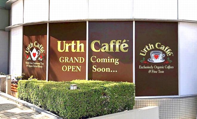 都内でタピオカが人気の「Urth Caffe(アースカフェ)」、東海初上陸! - 661170925b9cf6e032735093532ba0da