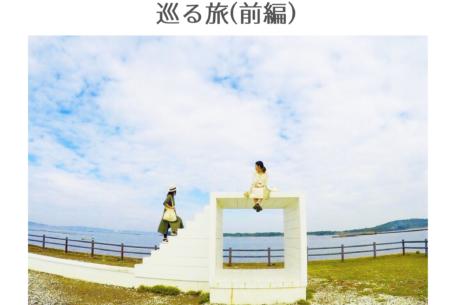 海の絶景を満喫!〜アートの島「佐久島」でインスタ映えスポットを巡る旅(前編)〜