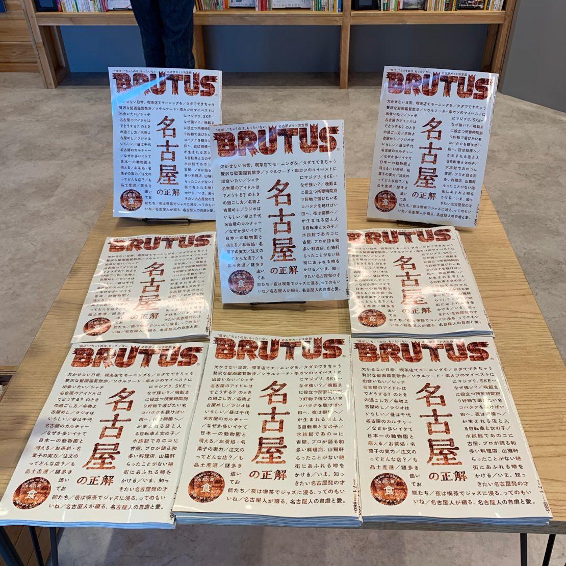 『BRUTUS』の特集『名古屋の正解』がついに発売!隠れた魅力を徹底解剖