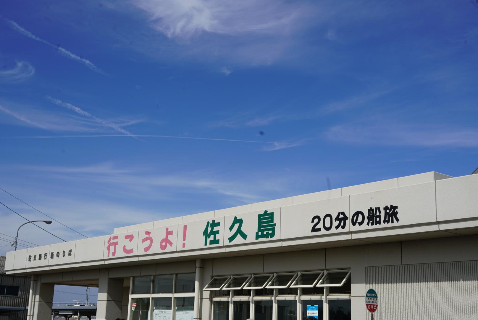 海の絶景を満喫!〜アートの島「佐久島」でインスタ映えスポットを巡る旅(前編)〜 - LRG DSC08275