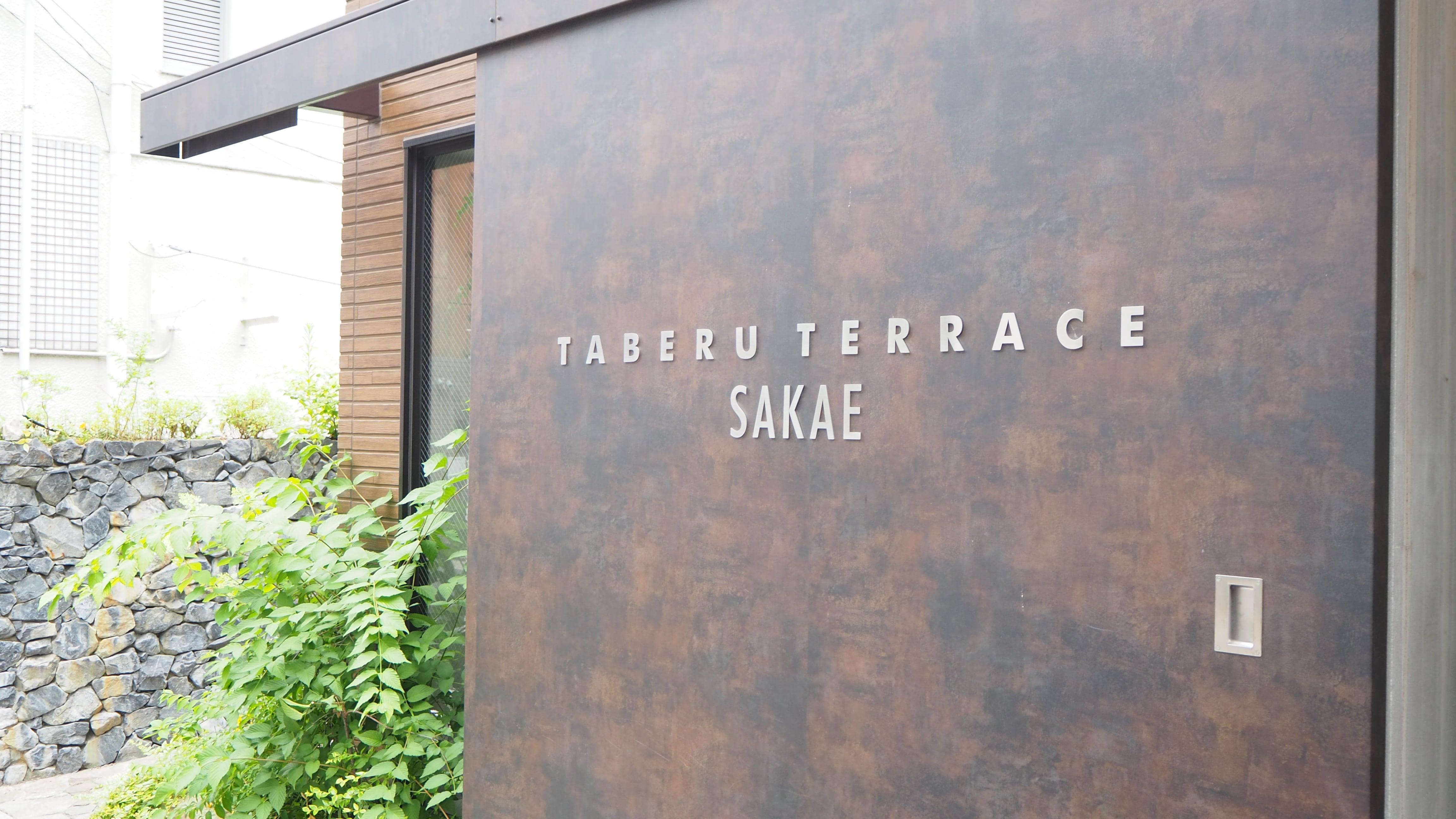 名古屋を代表する抹茶専門店「茶々助」で味わう、本格抹茶ティラミスやかき氷 - cha6