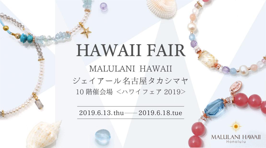 ハワイ発 人気ジュエリーブランド「マルラニハワイ」が期間限定ショップをオープン!