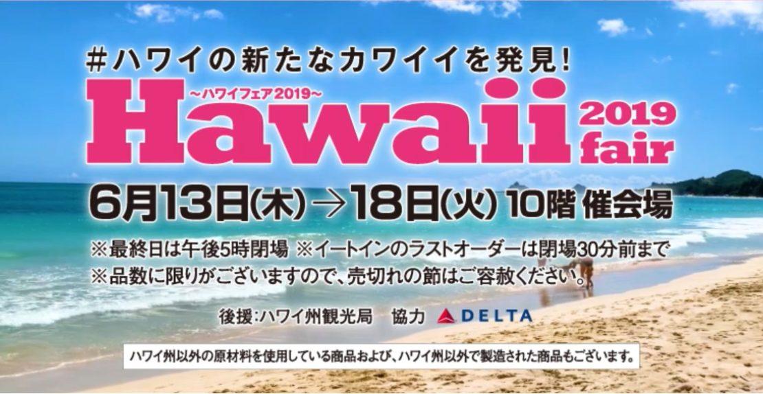 流行の最先端が大集合!「ハワイフェア2019」がジェイアール名古屋タカシマヤで開催!