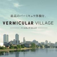 12月まで待てない!「バーミキュラ」の世界観を体現した初の体験型複合施設が名古屋にオープン予定