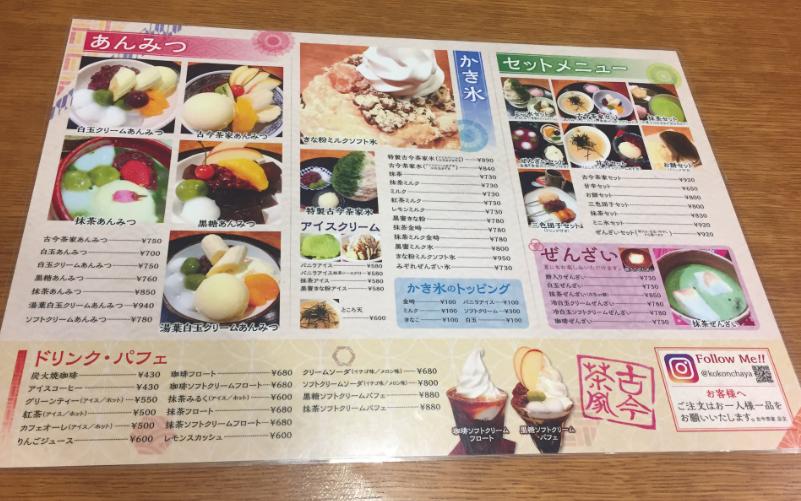 【閉店】1年中、かき氷のために通いたくなる。栄の「甘味処 古今茶屋」 - menu