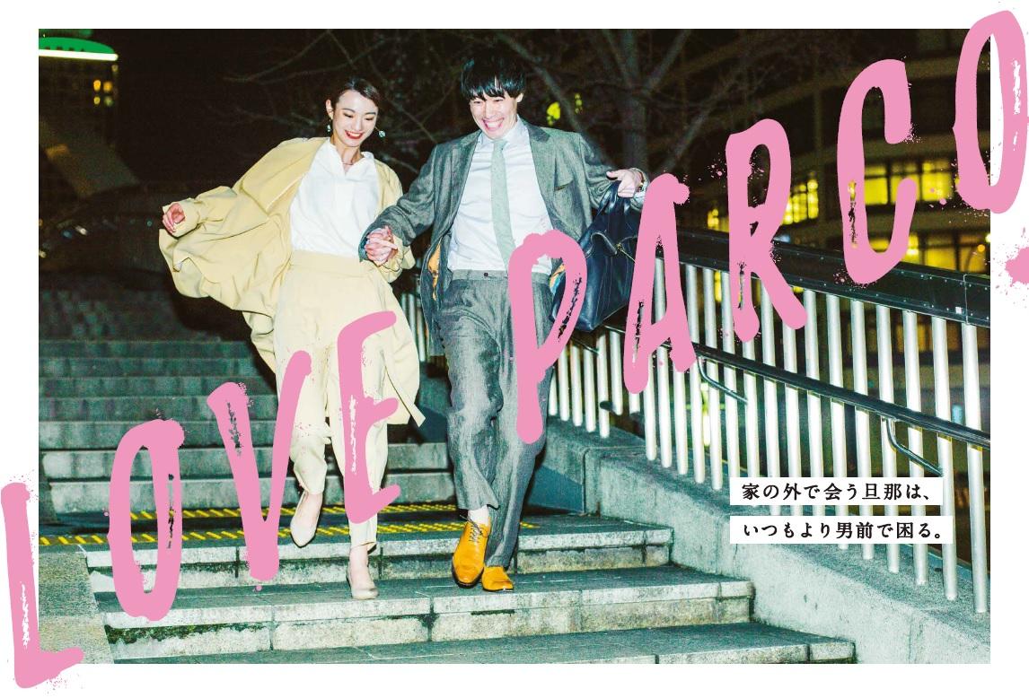 開業30周年!名古屋パルコで「LOVE PARCO」キャンペーンが開催中! - sub11 1