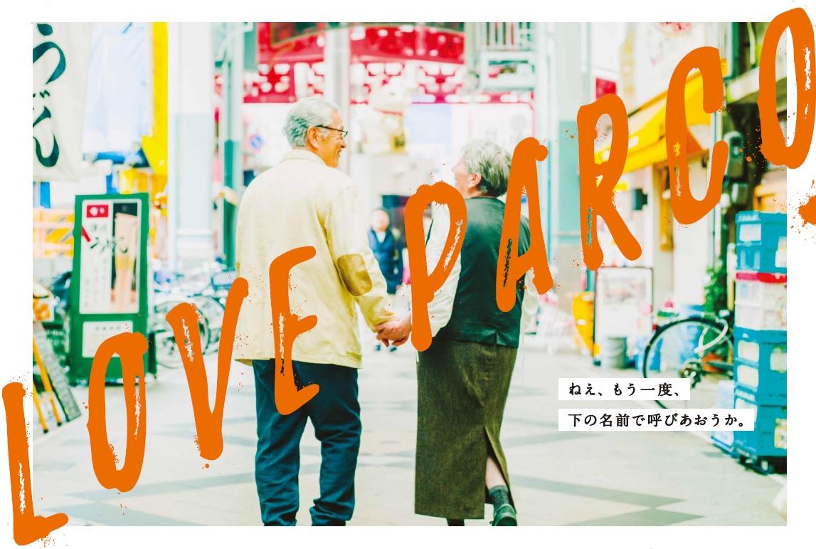 開業30周年!名古屋パルコで「LOVE PARCO」キャンペーンが開催中! - sub5 3