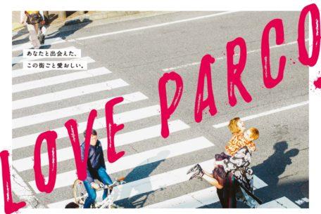 開業30周年!名古屋パルコで「LOVE PARCO」キャンペーンが開催中!