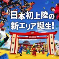 レゴランド®・ジャパンに待望の新エリア「レゴ®ニンジャゴー・ワールド」が登場!
