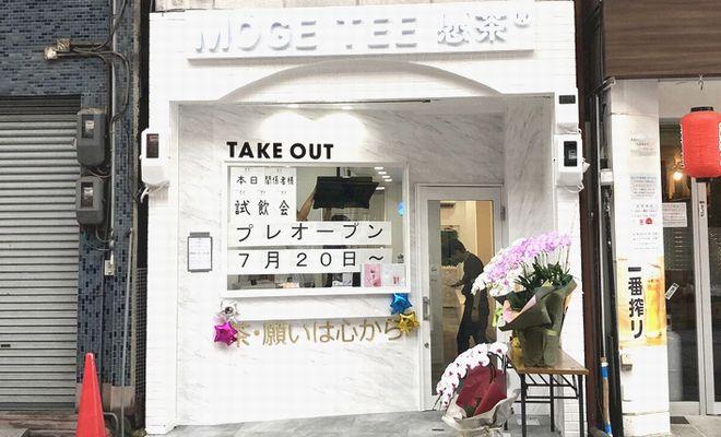 日本初上陸!タピオカが人気の「愿茶 MOGE TEE(モグティ)」、大須に登場 - 2kwiDgWA