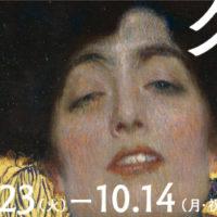 過去最大級!「クリムト展 ウィーンと日本1900」がついに豊田市美術館へ
