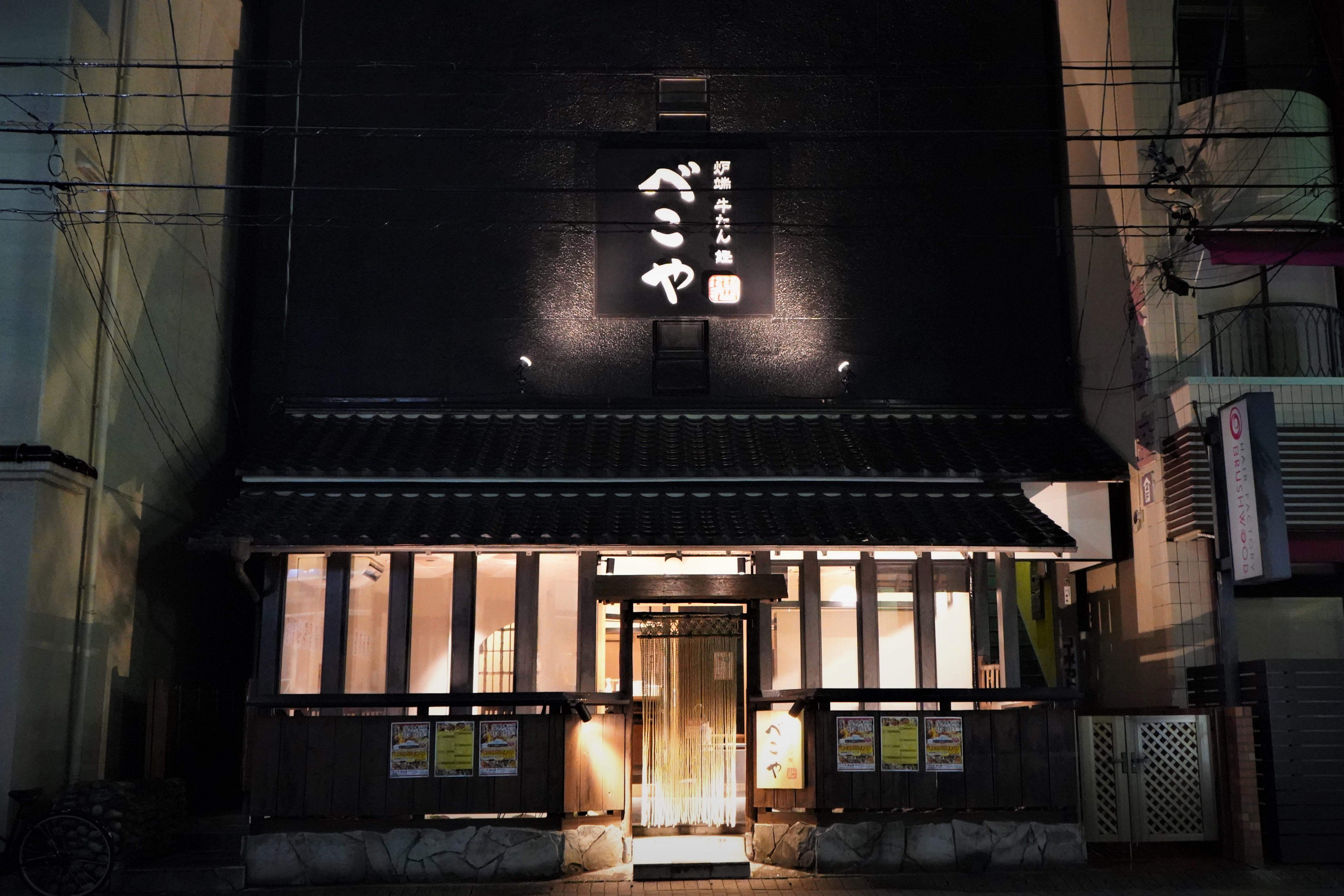 炉端料理と厳選日本酒の「べこや 本山店」が7月20日オープン! - DSC09212
