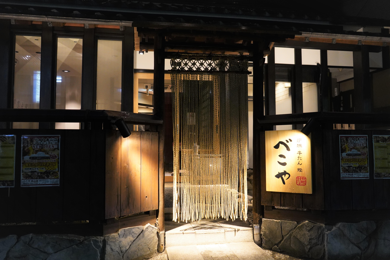 炉端料理と厳選日本酒の「べこや 本山店」が7月20日オープン! - DSC09214