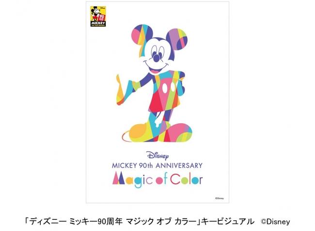名古屋初!ららぽーとで「ディズニー ミッキー90周年 マジックオブカラー」開催