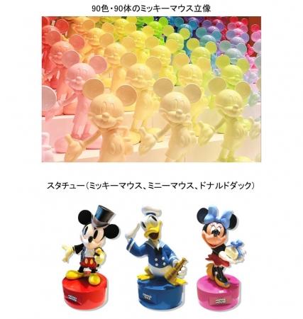 名古屋初!ららぽーとで「ディズニー ミッキー90周年 マジックオブカラー」開催 - d38013 6 404440 8