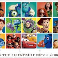 映画の世界観が楽しめる!ピクサー・ザ・フレンドシップが松坂屋美術館で開催!