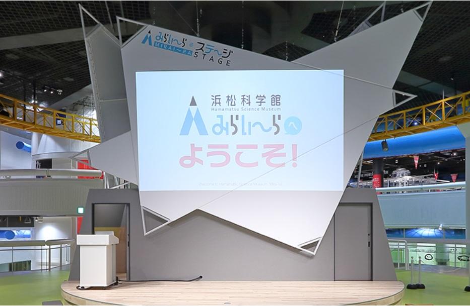 約1年の大規模改装!リニューアルオープンした浜松科学館「みらいーら」の全容をご紹介! - sub2