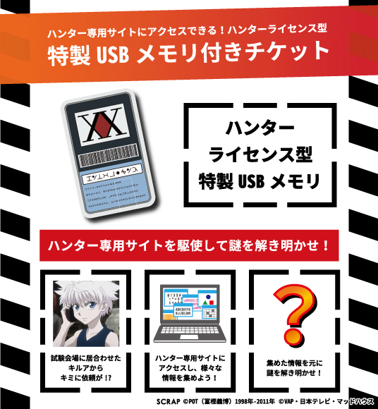 HUNTER × HUNTER とリアル脱出ゲームがコラボ!『ハンター試験からの脱出』に注目! - use kokuti sp