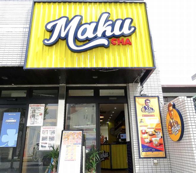 ベトナム風タピオカとバインミーを味わう「Maku CHA(マックチャ)」 - 12