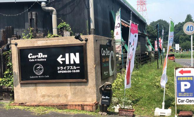 ドライブスルーできるフルーツティー専門店「Lakeside Bird's Cafe(レイクサイドバーズカフェ)」が新登場 - File 4