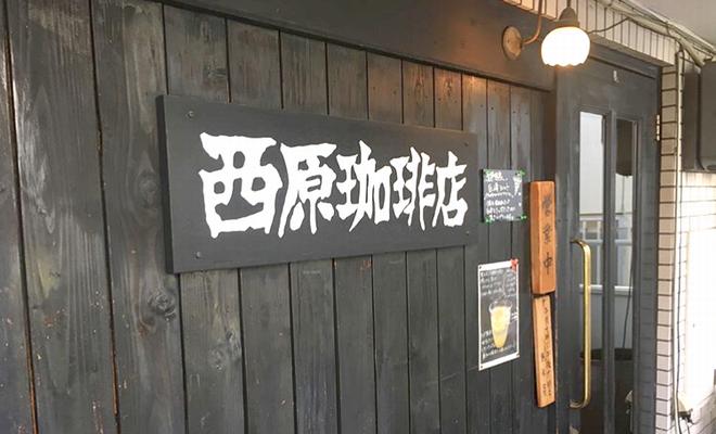 """プルンとした食感にやみつき!名古屋で味わう話題の""""固めプリン""""10選 - mm"""