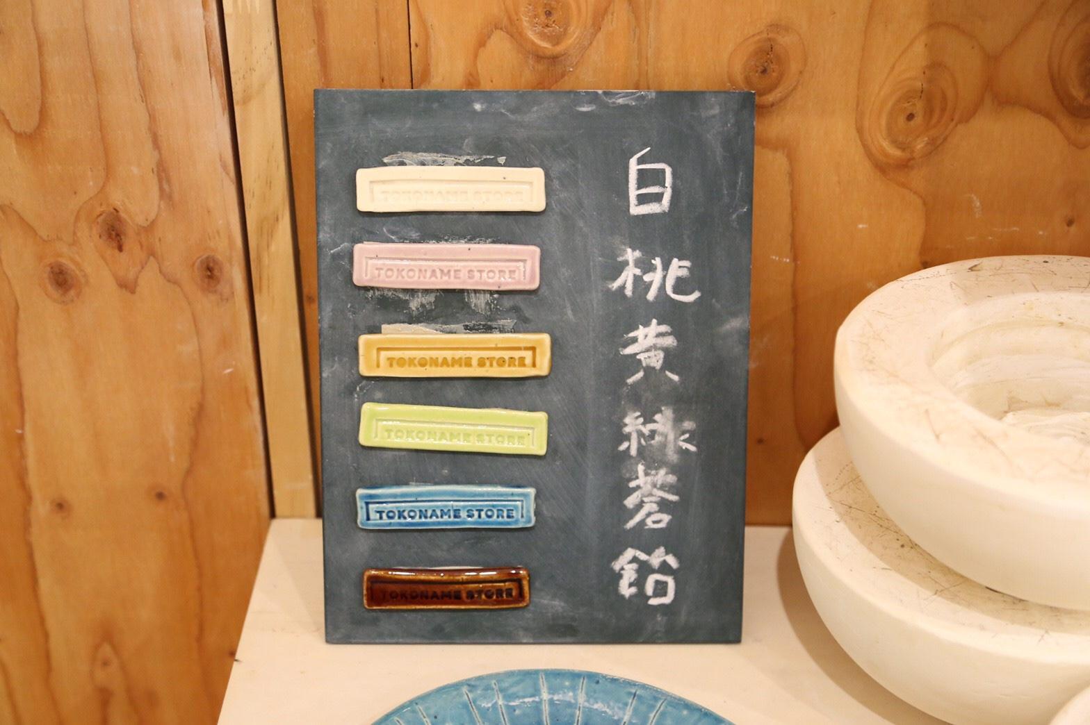 ポップな色がかわいい!現代版の常滑焼がお洒落な「TOKONAME STORE」で陶芸体験 - tokoname5