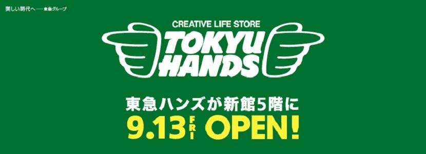 浜松駅隣接「遠鉄百貨店」がリニューアル!新しいレストランで浜松観光をもっと満喫 - 3 4271764