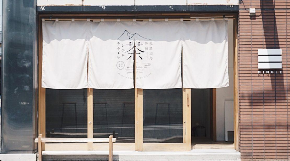 岐阜県美濃加茂市の新スポット! 話題の「泊まれる日本茶スタンド」を体験レポート