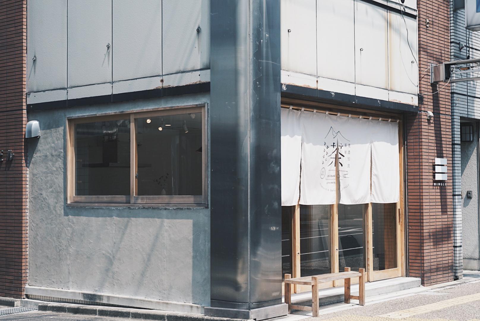 岐阜県美濃加茂市の新スポット! 話題の「泊まれる日本茶スタンド」を体験レポート - 39ED6D33 D69C 4064 97E0 A68AED7AEA0B