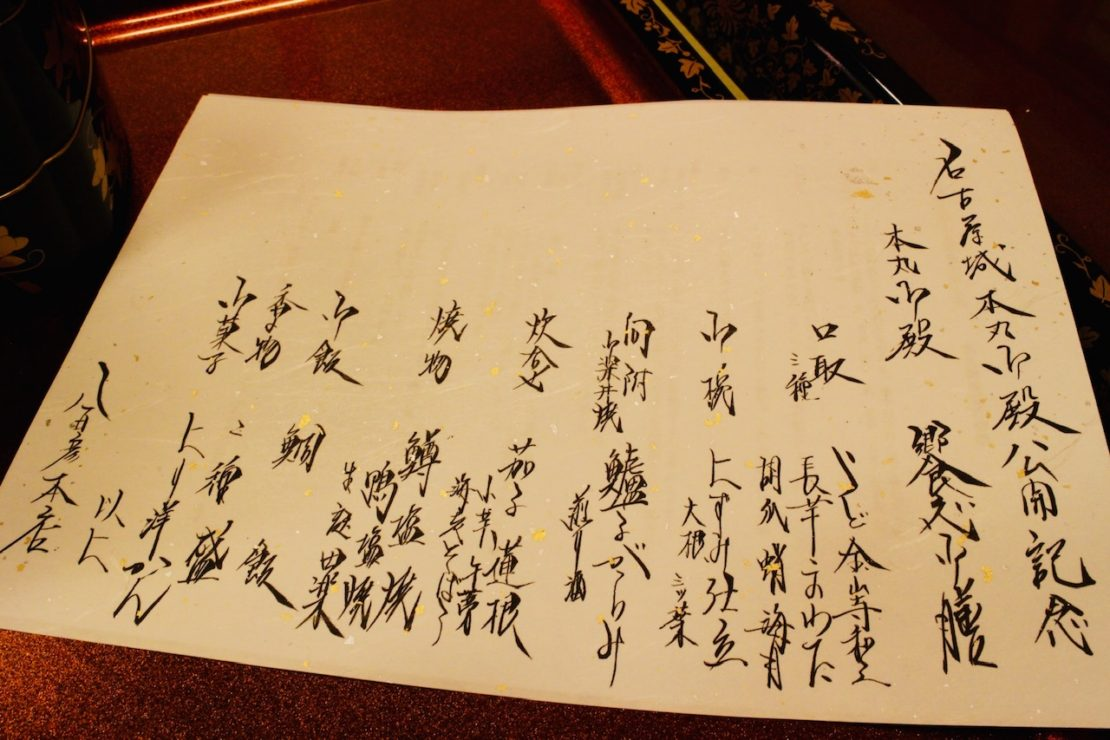 まるでお殿様気分!名古屋城で江戸時代の料理が味わえる期間限定イベントが開催中 - image1 2 1 1110x740