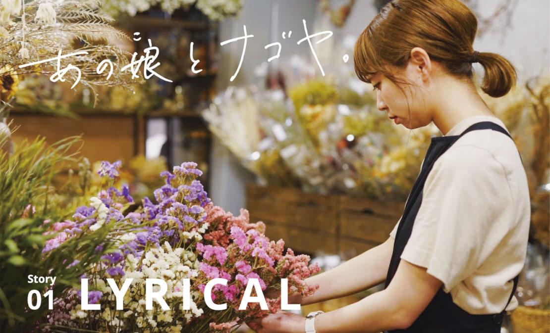 高架下に佇むお花のヒミツ基地『LYRICAL』で、わたしをもっと好きになる