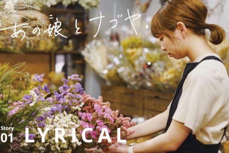 高架下に佇むお花のヒミツ基地『LYRICAL』で、わたしをもっと好きになる - image6 456x305