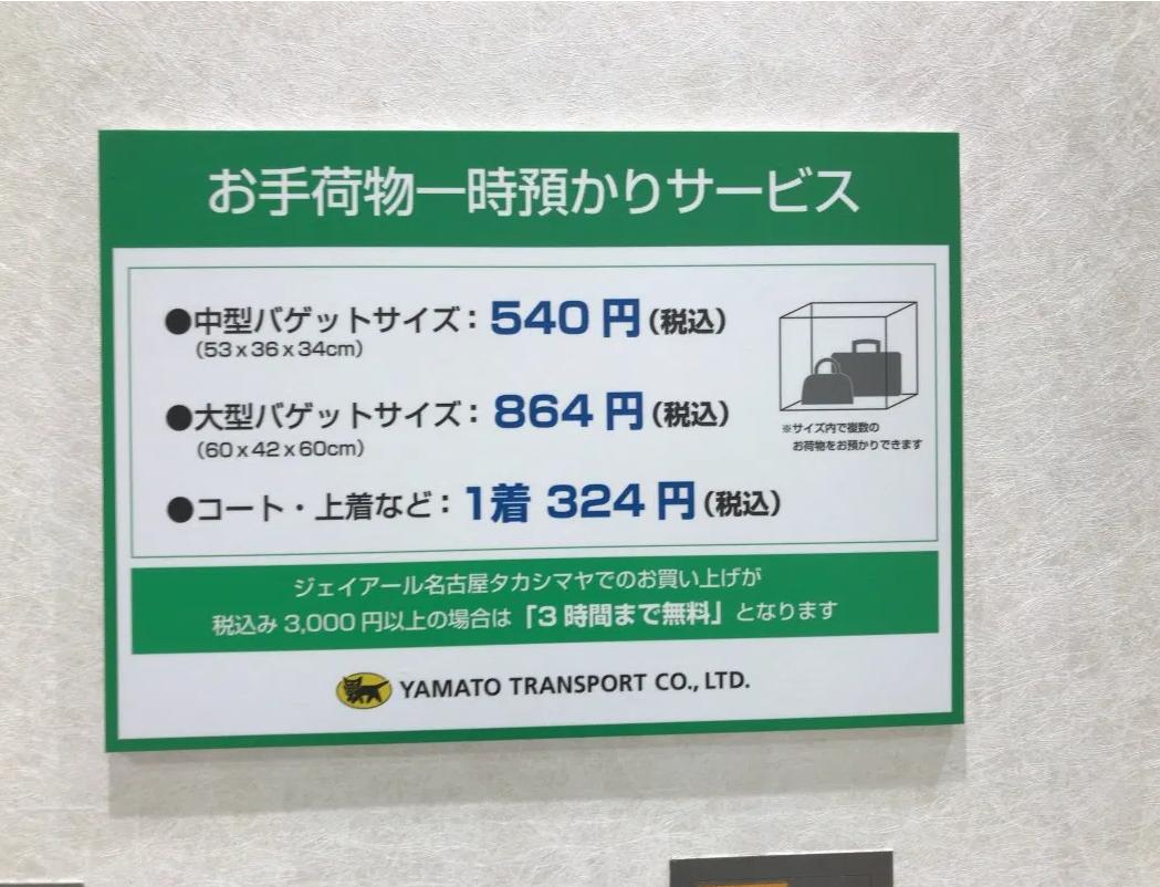 もう悩まない!名古屋駅にあるコインロッカー・手荷物を預かりサービスまとめ - sub7 1