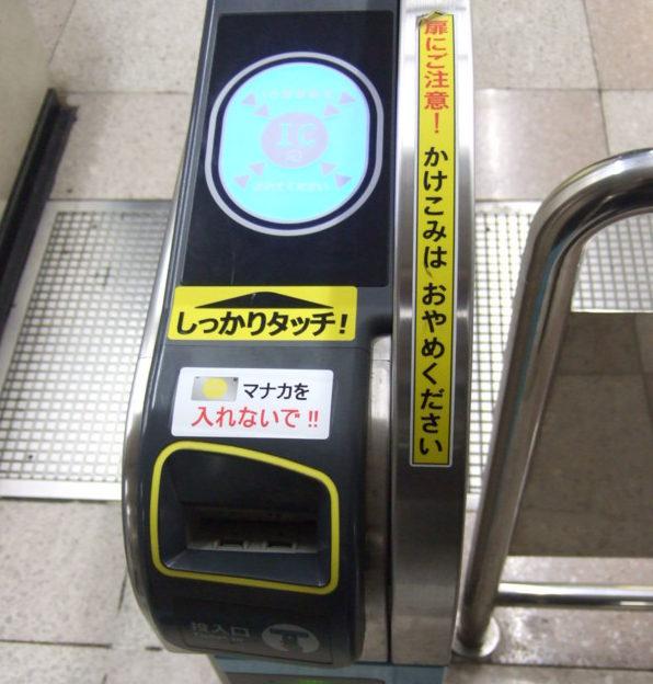 電車だけじゃない!便利でおトクな「manacaカード」の使い方をおさらいしよう - 20110217185912 e1572523707768