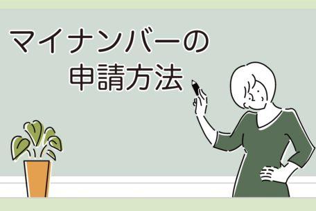 もう持っている?「マイナンバーカード」の申請方法を解説!