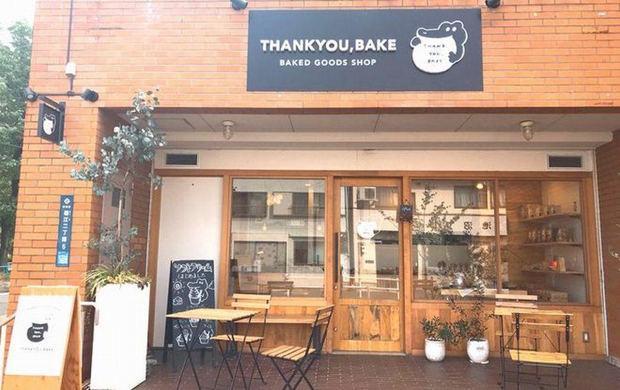 手土産にもぴったり!名古屋のかわいい焼き菓子専門店「THANK YOU, BAKE(サンキューベイク)」 - 5fdc6e64a20c4a7ed745b9672af74574 1