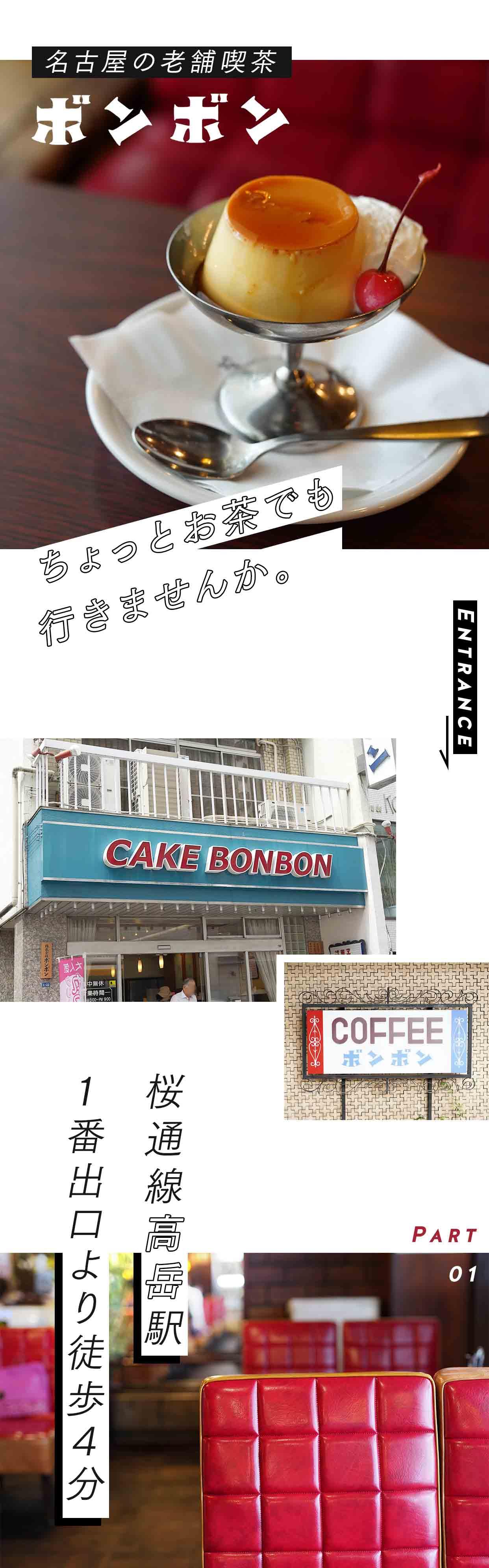 レトロとプリン。名古屋の老舗喫茶「ボンボン」でちょっとお茶でもしませんか。 - 6ad2e87adae01bb8c2eeb1507c331d24