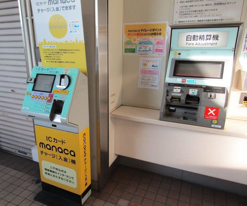 電車だけじゃない!便利でおトクな「manacaカード」の使い方をおさらいしよう - IMG 7580 e1572523968329