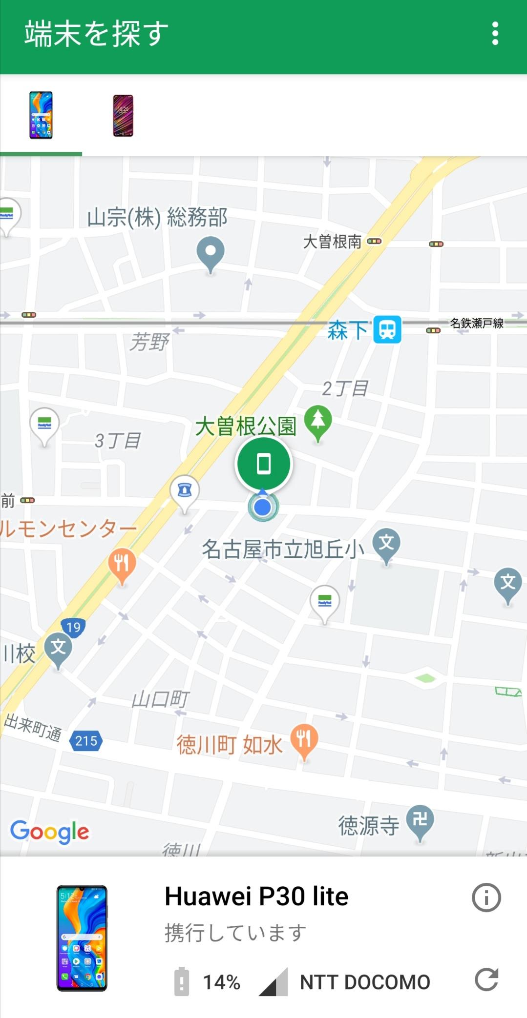 名古屋で落とし物をしちゃった!どうする? - Screenshot 20191022 161531